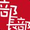 部長部ロゴ
